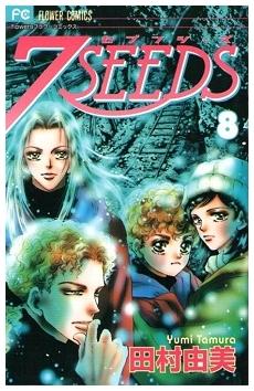 7SEEDS 8  フラワーコミックス
