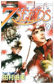 7SEEDS 9  フラワーコミックス