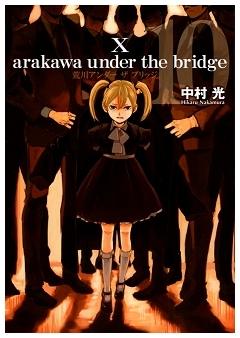 荒川アンダー ザ ブリッジ 10 (ヤングガンガンコミックス)