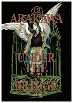荒川アンダー ザ ブリッジ 12 (ヤングガンガンコミックス)