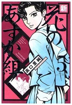 新・花のあすか組!5 (Feelコミックス)