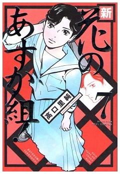 新・花のあすか組!7 (Feelコミックス)