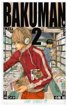 バクマン。2(ジャンプコミックス)