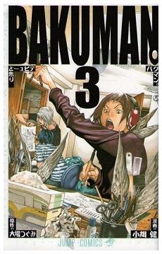 バクマン。3(ジャンプコミックス)