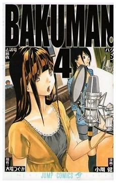 バクマン。4(ジャンプコミックス)