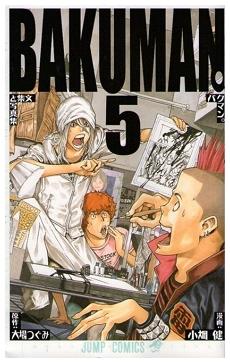 バクマン。5(ジャンプコミックス)