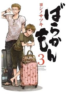 ばらかもん 3 (ガンガンコミックスONLINE)