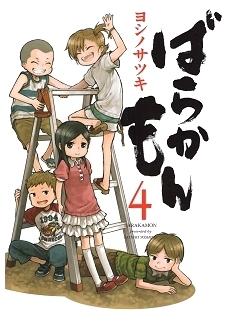 ばらかもん 4 (ガンガンコミックスONLINE)