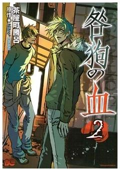 咎狗の血(2) (B's-LOG COMICS)