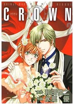 CROWN 2 (プリンセスコミックスDX)