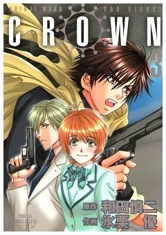 CROWN 3 (プリンセスコミックスDX)