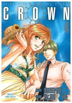 CROWN 4 (プリンセスコミックスDX)