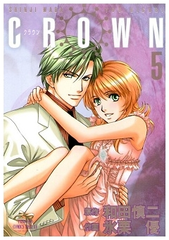 CROWN 5 (プリンセスコミックスDX)