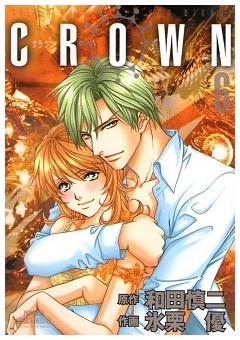 CROWN 6 (プリンセスコミックスDX)