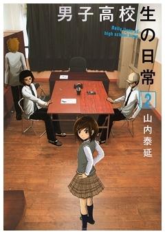 男子高校生の日常 2 (ガンガンコミックスONLINE)