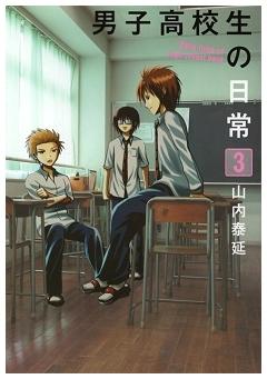 男子高校生の日常 3 (ガンガンコミックスONLINE)