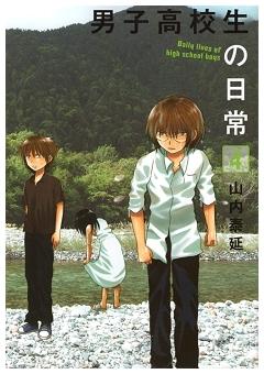 男子高校生の日常 4 (ガンガンコミックスONLINE)