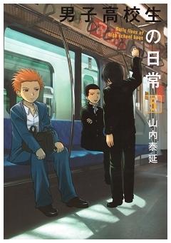 男子高校生の日常 5 (ガンガンコミックスONLINE)