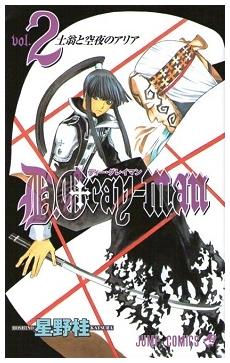 D.Gray-man (2) ジャンプコミックス