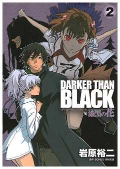 DARKER THAN BLACK -漆黒の花-(2) (ヤングガンガンコミックス)