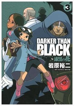 DARKER THAN BLACK -漆黒の花-(3) (ヤングガンガンコミックス)