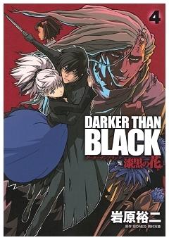 DARKER THAN BLACK -漆黒の花-(4)(完) (ヤングガンガンコミックス)