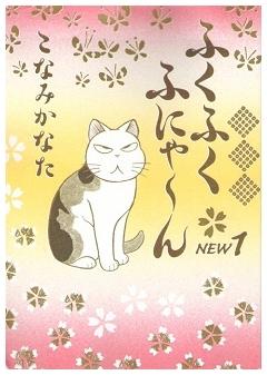 ふくふくふにゃ~ん NEW(1) (KCデラックス)