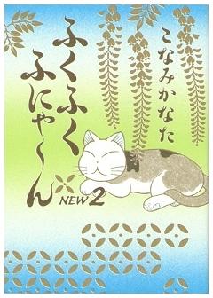 ふくふくふにゃ~ん NEW(2) (KCデラックス)