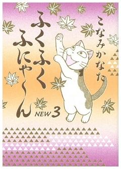 ふくふくふにゃ~ん NEW(3) (KCデラックス)