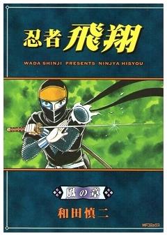 忍者飛翔 風の章 (MFコミックス フラッパーシリーズ)