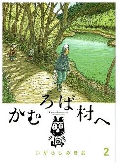 かむろば村へ 2 (ビッグコミックススペシャル)