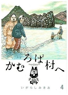 かむろば村へ 4 (ビッグコミックススペシャル)