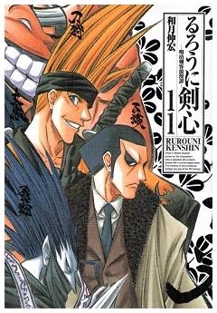 るろうに剣心 完全版 11 (ジャンプ・コミックス)