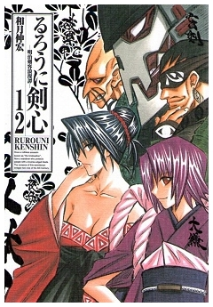 るろうに剣心 完全版 12 (ジャンプ・コミックス)