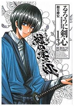 るろうに剣心 完全版 13 (ジャンプ・コミックス)
