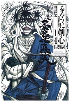 るろうに剣心 完全版 14 (ジャンプ・コミックス)