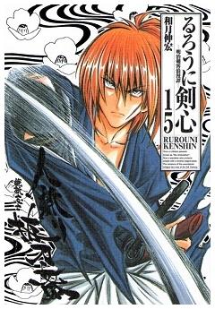 るろうに剣心 完全版 15 (ジャンプ・コミックス)