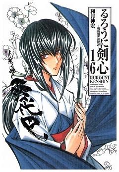 るろうに剣心 完全版 16 (ジャンプ・コミックス)