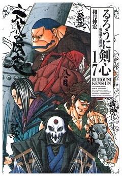 るろうに剣心 完全版 17 (ジャンプ・コミックス)