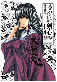 るろうに剣心 完全版 18 (ジャンプ・コミックス)