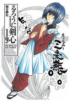 るろうに剣心 完全版 19 (ジャンプ・コミックス)