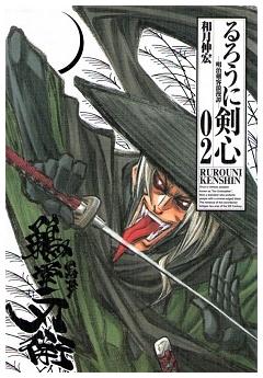 るろうに剣心 完全版 2 (ジャンプ・コミックス)