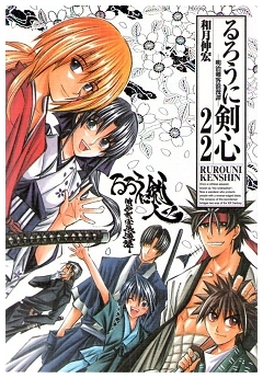 るろうに剣心 完全版 22 (ジャンプ・コミックス)
