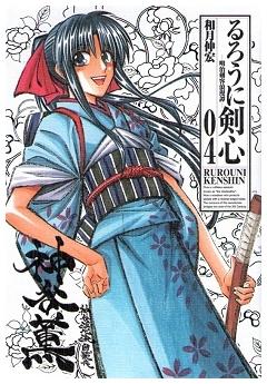 るろうに剣心 完全版 4 (ジャンプ・コミックス)