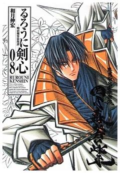 るろうに剣心 完全版 8 (ジャンプ・コミックス)