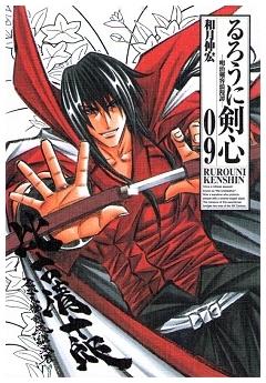 るろうに剣心 完全版 9 (ジャンプ・コミックス)