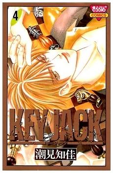 KEY JACK 4 (きらら16コミックス)