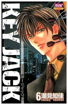 KEY JACK 6 (きらら16コミックス)