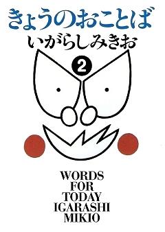 きょうのおことば 2 (GAコミックススペシャル)