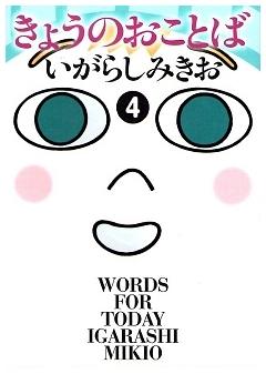 きょうのおことば 4 (GAコミックススペシャル)